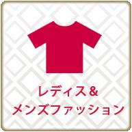 レディス&メンズファッション